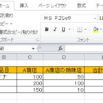 【エクセルで足し算】エクセルを使った足し算の簡単なやり方、数式、関数