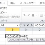 【CONCATENATE関数:エクセル】文字列を結合、つなぐ関数