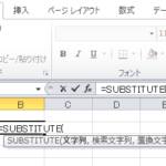 【SUBSTITUTE関数:エクセル】文字列を置換え余分なスペースを削除する文字列置換関数