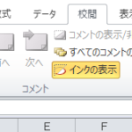 【ブックの共有:エクセル】複数ユーザーが同時に1つのデータ上で作業できるブックの共有機能
