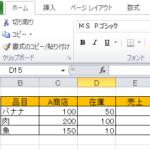 【エクセルで掛け算】エクセルを使った掛け算の簡単なやり方、数式、関数