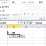 【TRIM関数:エクセル】余分なスペースを一括削除してくれる文字列操作関数